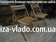 Розкладний стілець для пікніка