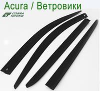 Acura RDX 2007-2012 — ветровики/дефлекторы окон (комплект)