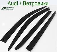 Audi A8 Long (D3) 2002-2010/S8 Long (D3) 2002-2010 — ветровики/дефлекторы окон (комплект)