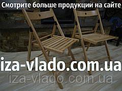 Стілець складаний деревяний натурального кольору