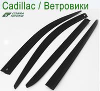 Cadillac Escalade III 2007-2014 — ветровики/дефлекторы окон (комплект)