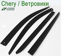 Chery Bonus Hb 5d 2011/A13 Hb 5d 2011 — ветровики/дефлекторы окон (комплект)