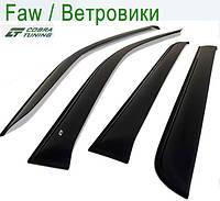 """Faw Jinn 5d 2005-2009 """"EuroStandard"""" — ветровики/дефлекторы окон (комплект)"""