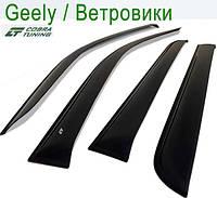 Geely Otaka 2007-2011 — ветровики/дефлекторы окон (комплект)