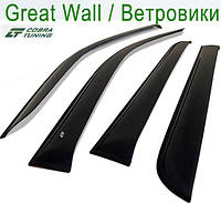 Great Wall Wingle 2005/V240 2009 — ветровики/дефлекторы окон (комплект)