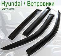 Hyundai Santa Fe III 2012 — ветровики/дефлекторы окон (комплект)