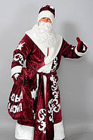 """Костюм """"Дед Мороз"""" бордовый, бархат"""