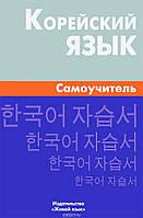 Корейский язык. Самоучитель. Е.В.Ли Е.А.Колодина
