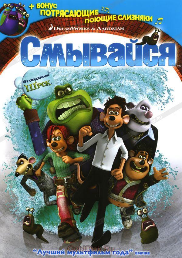 DVD-мультфильм Смывайся! (США, Великобритания, 2006) УКРАЇНСЬКОЮ МОВОЮ