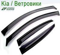 Kia Carnival I 2002-2006 — ветровики/дефлекторы окон (комплект)