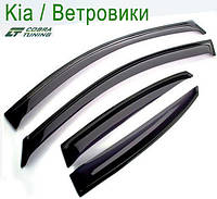 Kia Sportage I 1994-2003;Калининград 1998-2008 — ветровики/дефлекторы окон (комплект)