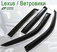 Lexus LS IV long 2007-2012 — ветровики/дефлекторы окон (комплект)