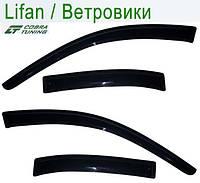 Lifan X50 2015 — ветровики/дефлекторы окон (комплект)
