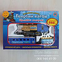 Детская железная дорога Голубой вагон, муз (укр), свет, дым, длина путей 282см, в кор-ке, 38-26-7см