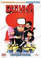 DVD-мультфильм Гадкий я (DVD) США (2010)