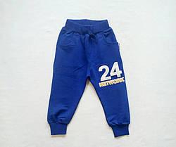 Спортивные штаны для мальчика 1-2  2-3 3-4 4-5 лет Турция