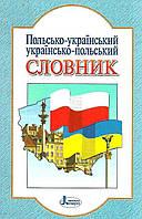 Польсько - український, українсько-польський словник.