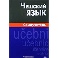 Чешский язык. Самоучитель. С.В.Беляева