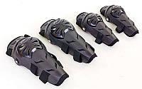 Комплект мотозащиты (колено, голень + предплечье, локоть) 4шт Alpinestars  (пластик, PL, чер