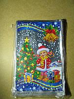 Пакет ПП для фасування новорічних подарунків малий 20х30 см