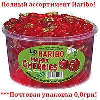 Желейные конфеты Веселая Вишенка Харибо Haribo 1200гр.150шт.