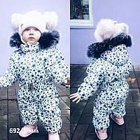 Детский теплый комбинезон на синтепоне