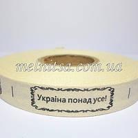 """Лента бирочная """"Україна понад усе"""", 1,5 см, 1 м"""