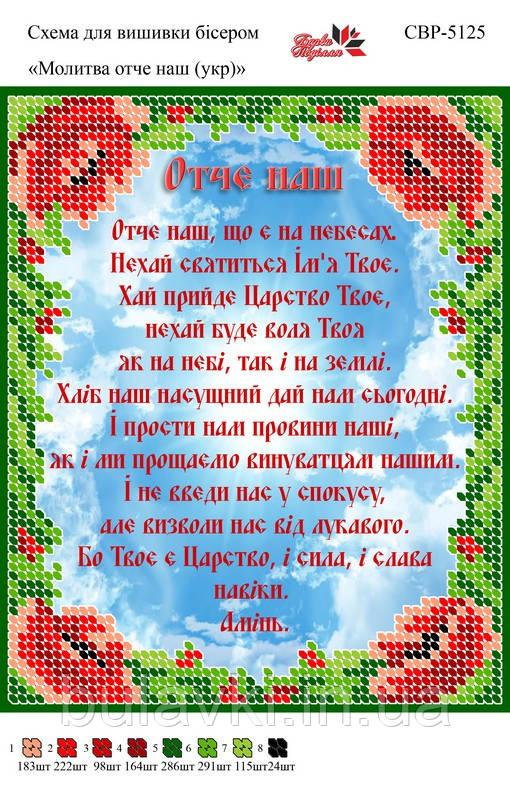 Вышивка бисером СВР 5125 Отче наш (на украинском) формат А5