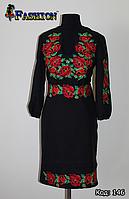 Жіноча вишита сукня (вишиванка) Маки