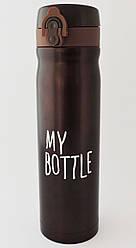Термокружка My bottle коричневая, 450мл.