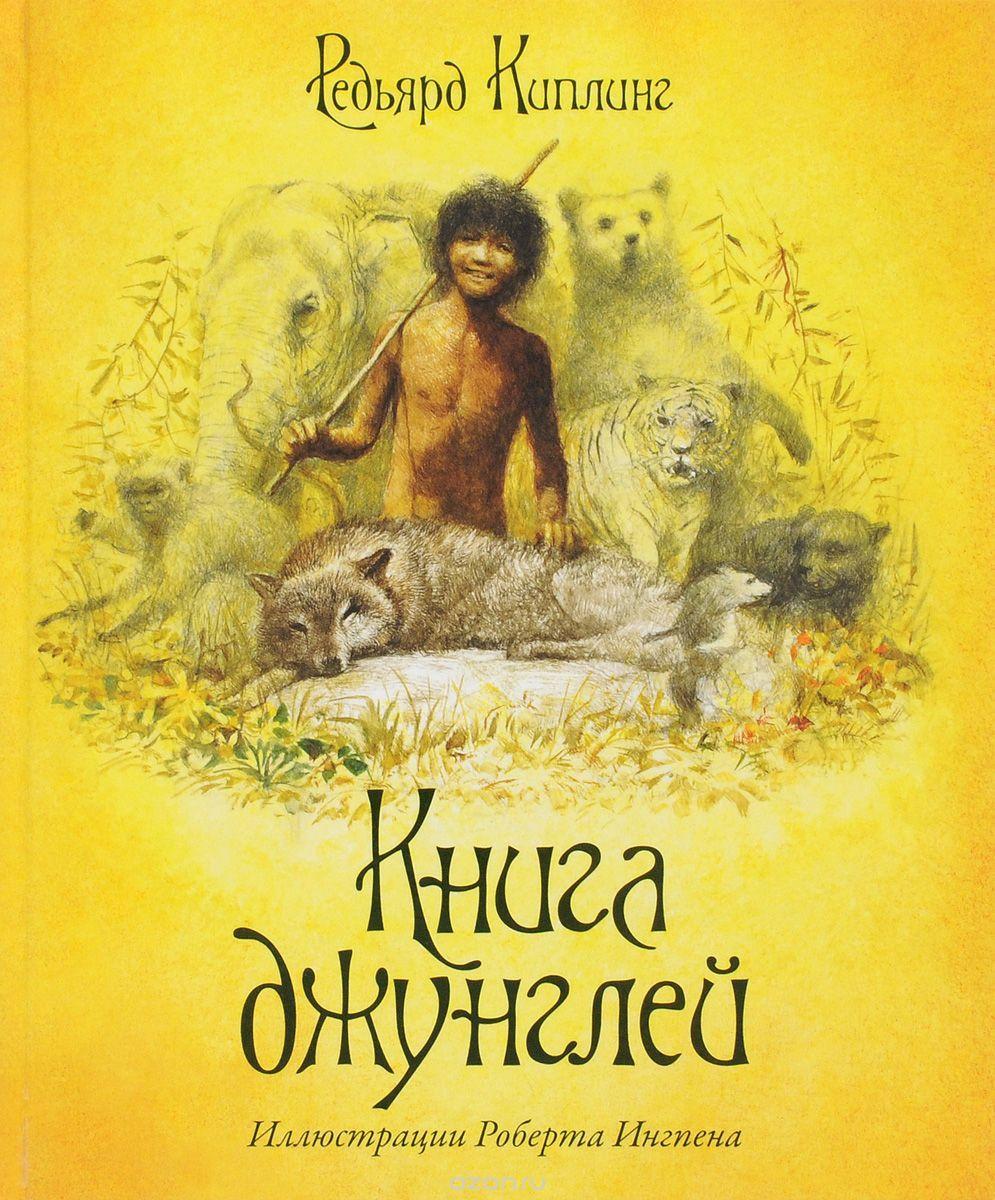 Книга джунглей  Киплинг Р. Иллюстрации Роберта Ингпена