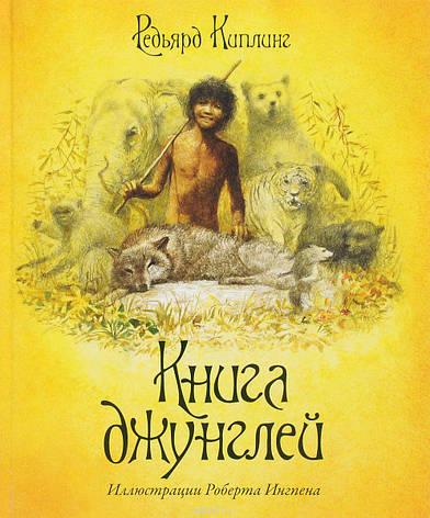 Книга джунглей  Киплинг Р. Иллюстрации Роберта Ингпена, фото 2