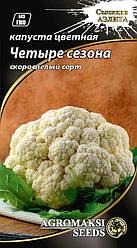 Семена капусты цветной Четыре сезона 0,5г ТМ АГРОМАКСИ