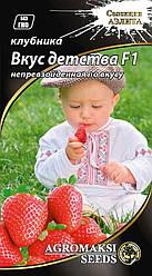 Семена клубники Вкус детства F1 0,01г