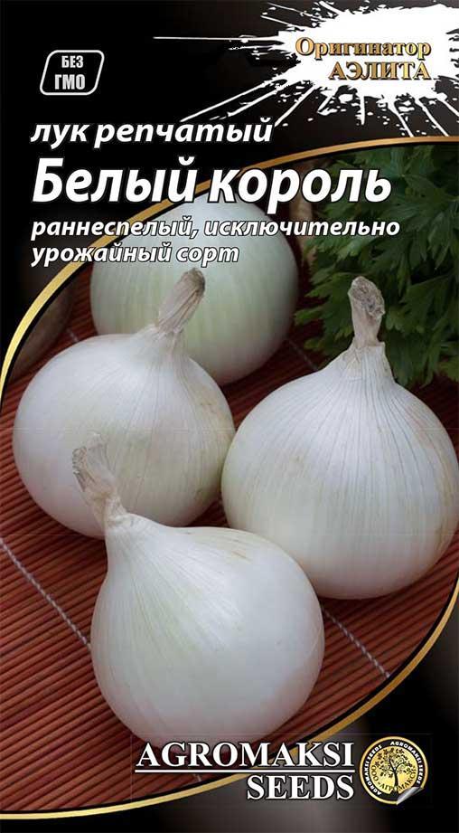 Семена лука Белый король 1г ТМ АГРОМАКСИ