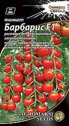 Семена томата Барбарис F1 0,1г ТМ АГРОМАКСИ