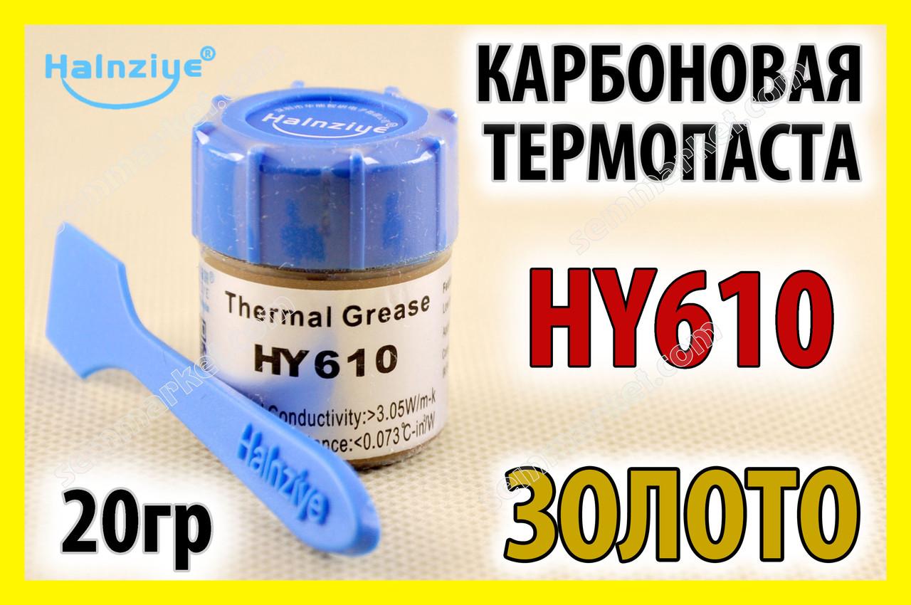 Термопаста HY610 x 20г BN золотая 3,05W для процессора термоинтерфейс термопрокладка