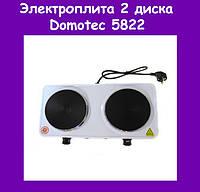 Электроплита 2 диска Domotec 5822!Опт