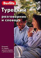Турецкий разговорник и словарь.