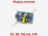 Модуль питания 220В - 5В, 700мА, 4Вт, фото 1