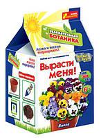 """Серия Ботаника: вырости цветы """"Виола"""""""