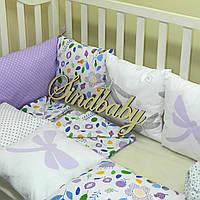 Комплект в кроватку «Стрекоза» 10 бортиков с постельным