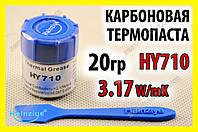 Термопаста HY710 x 20г. BN 3,17W серебряная Halnziye термоинтерфейс термопрокладка