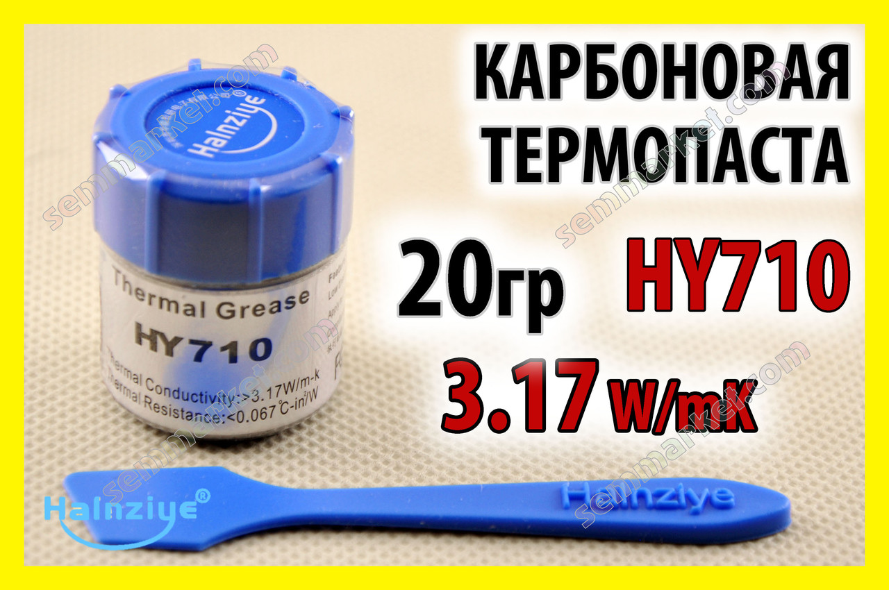 Термопаста HY710 x 20г. BN 3,17W серебряная Halnziye термоинтерфейс термопрокладка  - Интернет-магазин SeMMarket в Черкассах