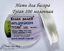 Нить для бисера Tytan 100 белая (молочная)