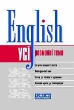 Усі розмовні англійські теми. English. Погожих Г.М.