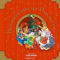 Волшебство на Рождество, фото 1