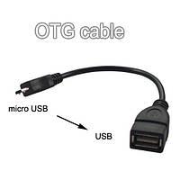 Кабель OTG (USB - micro USB)