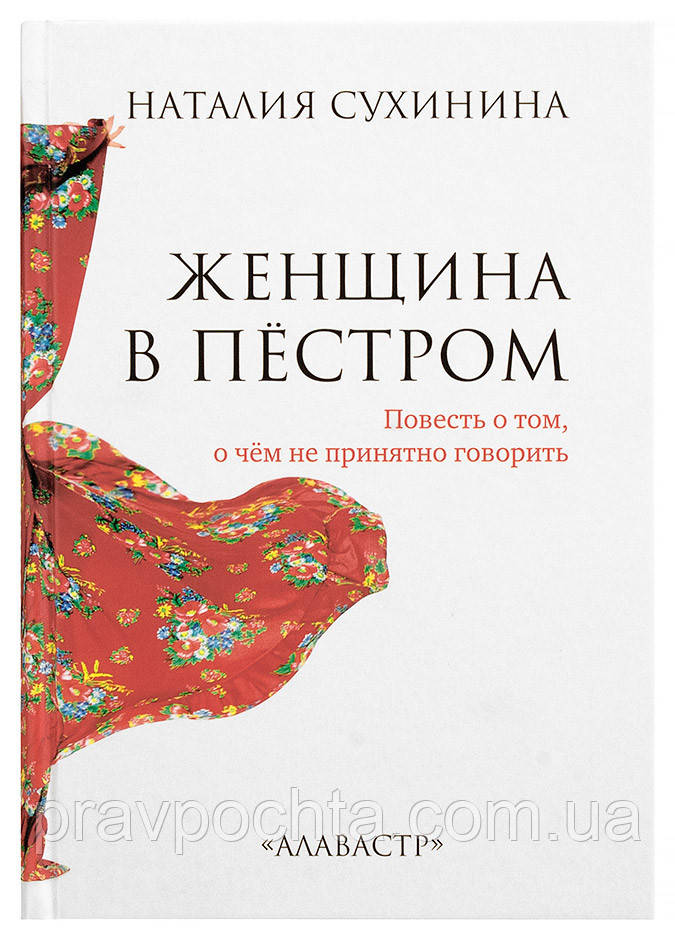 Женщина в пёстром. Сухинина Наталия (мягк.)