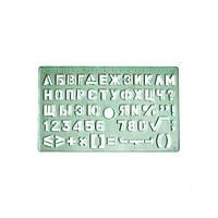 Линейка-трафарет шрифтов №10 Спектр пластик 180/110мм прозрачный ЛШ-10